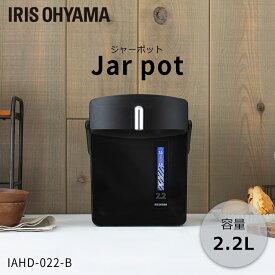 電気ポット 2.2L ブラック IAHD-022-Bジャーポット 電気ポット ポット おしゃれ 2.2l 2.2 保温 黒 ブラック スタイリッシュ 電気 ポット アイリスオーヤマ