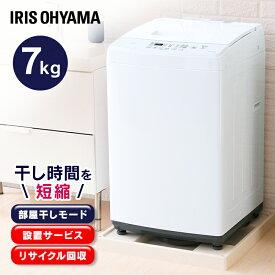 【あす楽】洗濯機 7キロ IAW-T703E洗濯機 全自動洗濯機 7.0kg 7 7キロ 洗濯機 アイリス 洗濯機 コンパクト アイリスオーヤマ ステンレス槽