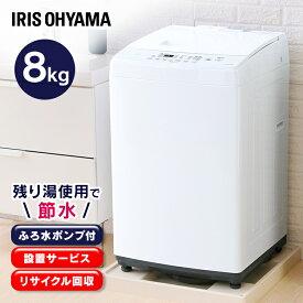 【あす楽】洗濯機 8kg アイリスオーヤマ IAW-T802E 洗濯機 8キロ 全自動洗濯機 8kg 新品 コンパクト アイリス アイリスオーヤマ senntakuki 洗濯 毛布 洗濯器 洗濯機 おしゃれ着洗い ステンレス槽 アイリスオーヤマ