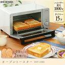 オーブントースター コンパクト EOT-1003 送料無料 アイリスオーヤマ トースター 上下ヒーター 両面過熱 食パン 2枚 トースト タイマー15分 100...