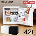 【あす楽】[東京ゼロエミポイント対象]冷蔵庫 小型 新品 1ドア 42L AF42-WP AF42L-W NRSD-4A-Bノンフロン冷蔵庫 コン…