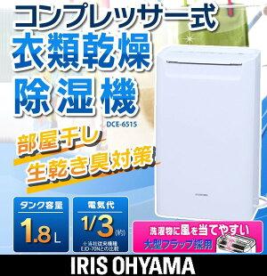 メーカー1年保証除湿機アイリスオーヤマコンプレッサーdce-6515