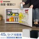 【15-16日ほぼ全品ポイント5倍】【あす楽】冷蔵庫 45L 白送料無料 ミニ冷蔵庫 コンパクト冷蔵庫 小型 ミニ 保冷 キッ…