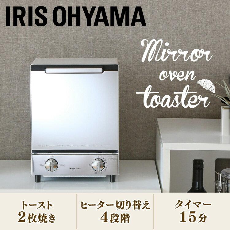 縦型 オーブントースター MOT-012 アイリスオーヤマ オーブン トースター ミラー ミラーガラス タイマー 縦 一人暮らし ひとり暮らし トースト 省スペース シック 2段 二段 2枚焼き ホワイト コンパクト インテリア 冷凍ピザ ミラー調 あす楽