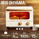 【最安値に挑戦中★】ricopa オーブントースター EOT-R1001-PA EOT-R1001-AA EOT-R1001-C 送料無料 トースター おしゃ…
