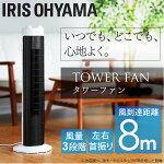 タワーファンメカ式TWF-M72扇風機リビング扇風機ファンスリムファン縦型タワー省スペースコンパクト首振りタイマーリビング季節家電ダイヤル式アイリスオーヤマ
