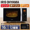 オーブンレンジ アイリスオーヤマ MO-T1601 VAL-16TB オーブンレンジ 一人暮らし ターンテーブル ヘルツフリー 多機能…