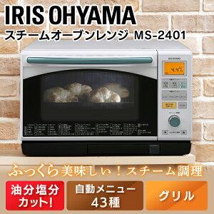 オーブンレンジフラットスチームオーブンレンジMS-2401フラットテーブル一人暮らしアイリスオーヤマスチームヘルツフリー西日本東日本温めるだけ多機能ご飯レンジオーブン収納おしゃれお弁当あす楽対応