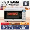 オーブンレンジ フラット 18L MO-F1801あす楽対応 オーブンレンジ フラットテーブル 一人暮らし アイリスオーヤマ ヘルツフリー 西日本 東日本 オー...