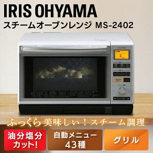 アイリスオーヤマ過熱水蒸気オーブンレンジフラットMS-2402スチームオーブンレンジ一人暮らしフラットテーブルスチームグリルオーブン電子レンジスチーム機能自動メニューヘルシー簡単家庭シンプルおしゃれあす楽対応[cpir]iris60th