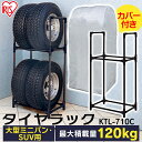 【RV車用】タイヤラック カバー付送料無料 4本 スリム 縦置き タイヤ交換 スタッドレス 夏タイヤ収納 KTL-710C 車用品…