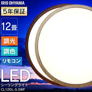 シーリングライト12畳調色5200lmCL12DL-5.0WFアイリスオーヤマLEDシーリングライト12畳木目調木枠連続調光天井照明リモコン付き長寿命シーリングライトインテリアタイマー省エネ照明節電おしゃれあす楽対応