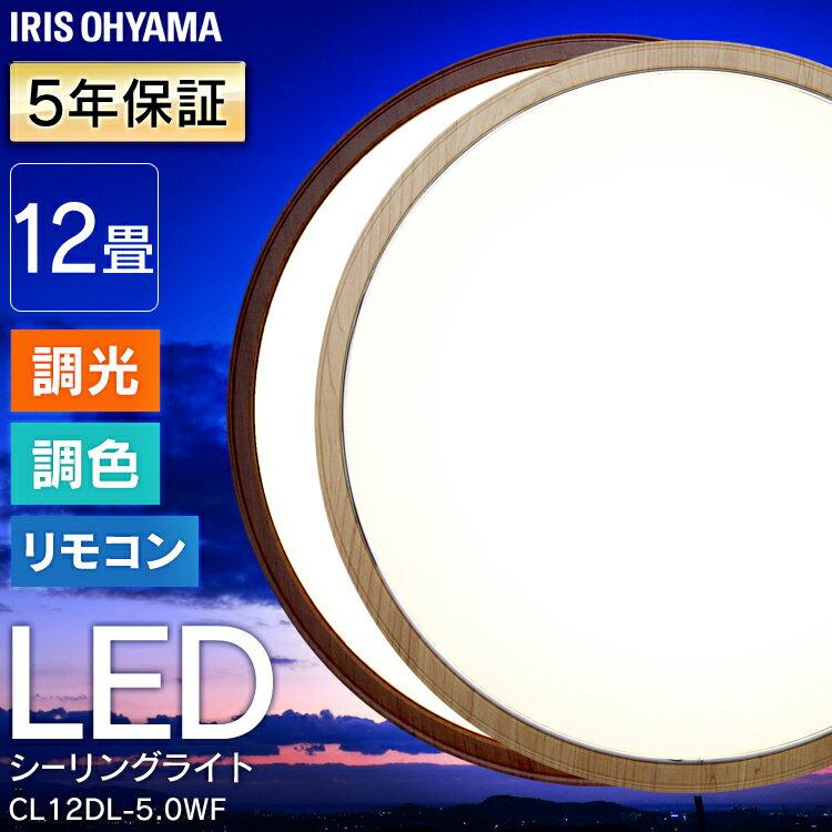 シーリングライト 12畳 調色 5200lm CL12DL-5.0WF アイリスオーヤマ LEDシーリングライト 12畳 木目調 木枠 連続調光 天井照明 リモコン付き 長寿命 シーリング ライト インテリア タイマー 省エネ 照明 節電 あす楽対応[cpir] iris60th