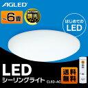 LEDシーリングライト 5.0 6畳調光 CL6D-AG LED エルイーディー 明かり リビング ダイニング 寝室 照明 照明器具 ライト 調光 省エネ 節電...