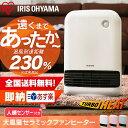ヒーター 人感センサー 足元 オフィス セラミックヒーター 暖房 おしゃれ 暖房器具 コンパクト 節電 ファンヒーター …