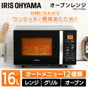 【10%OFFクーポン】【あす楽】オーブンレンジ ブラック MO-T1602送料無料 オーブン 家電 ターンテーブル 台所 キッチ…