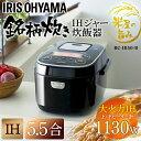 【10%OFFクーポン】【あす楽】炊飯器 5.5合 RC-IE50-B IHジャー ブラックアイリスオーヤマ 米屋の旨み 銘柄炊き 炊飯…