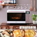 【10%OFFクーポン】【あす楽】オーブンレンジ 18L フラットテーブル ピンクゴールド MO-F1801-WPG フラット アイリス…