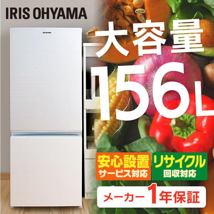 冷蔵庫 2ドア ノンフロン冷凍冷蔵庫 156L AF156-WE 送料無料 冷蔵庫 小型 冷凍庫 一人暮らし ひとり暮らし 自動霜取り機能つき ホワイト ノンフロン 右開き 単身 白 シンプル コンパクト 小型 大容量 静音 アイリスオーヤマ あす楽