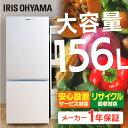 冷蔵庫 2ドア ノンフロン冷凍冷蔵庫 156L AF156-WE 送料無料 冷蔵庫 小型 冷凍庫 一人暮らし ひとり暮らし 自動霜取り…