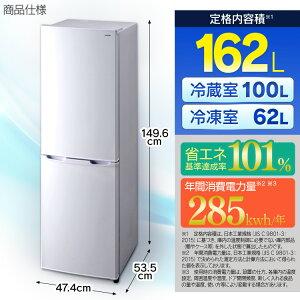 ノンフロン冷凍冷蔵庫162LホワイトAF162-W送料無料ノンフロン冷凍冷蔵庫2ドア162リットルホワイト冷蔵庫れいぞうこ冷凍庫れいとうこ料理調理家電食糧冷蔵保存食糧白物右開きみぎびらきアイリスオーヤマiris60th