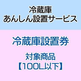 冷蔵庫あんしん設置サービス 冷蔵庫設置券 【対象商品:100L以下】 【代引き不可】