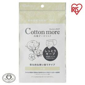 Cotton more 内側ガーゼマスク 子供サイズ 7枚入り PK-G7K個包装ますく ハウスダスト対策 ほこり インフルエンザ予防 予防 対策 個包装 PM2.5対策 花粉対策 カゼ予防 ほこり 子供 こども プリーツ アイリスオーヤマ