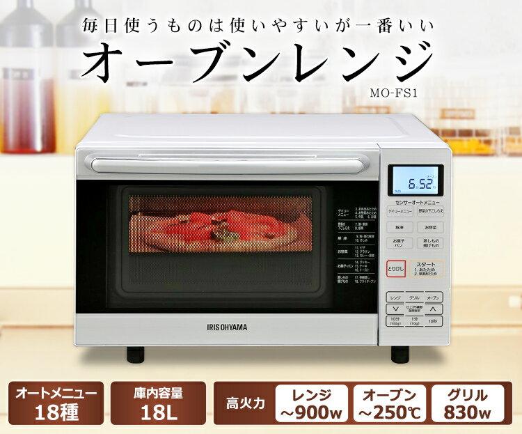 【10%OFFクーポン有】オーブンレンジ フラット 18L MO-FS1 フラット アイリス フラットテーブル 角皿 東日本 西日本 ヘルツフリー アイリスオーヤマ 電子レンジ オーブン おしゃれ タイマー トースト 解凍 オートメニュー 一人暮らし あたため iris60th