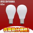 【40%OFF】【あす楽】【5年保証】【2個セット】LED電球 E17 60W相当 760lm 広配光昼白色・電球色 LDA7N-G-E17-6T2・L…