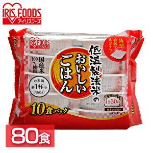 低温製法米のおいしいごはん 150g×80食送料無料 パック米 パックご飯 パックごはん レトルトごはん ご飯 国産米 アイリスオーヤマ