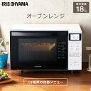 オーブンレンジ 一人暮らし アイリスオーヤマ 18L ホワイト MO-F1807-W送料無料 オーブンレンジ オーブン レンジ 電子…
