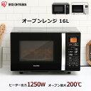 【あす楽】電子レンジ オーブンレンジ MO-T1601/MO-T1602送料無料 アイリスオーヤマ ターン アイリス ターンテーブル …