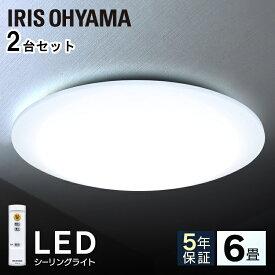 【2台セット】シーリングライト 6畳 調光 リモコン付 CL6D-5.0シーリング ライト LED おしゃれ led 照明器具 照明 天井 LED 六畳 新生活 シーリングライト アイリスオーヤマ