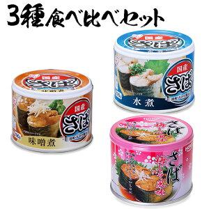 サバ缶 日本のさば 3種食べ比べセット (味噌・水煮・梅しそ各1缶) サバ缶 缶詰 かんづめ さば缶 サバ さば 国産 缶詰 保存食 非常食 備蓄