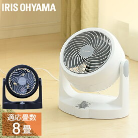 【あす楽】サーキュレーター 8畳 コンパクト PCF-HD15N-W PCF-HD15N-Bサーキュレーター 固定タイプ おしゃれ 静音 衣類乾燥 換気 部屋干し 固定 小型 中型 シンプル 冷房 扇風機 アイリス ホワイト ブラック アイリスオーヤマ