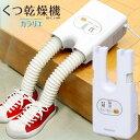 くつ乾燥機 アイリスオーヤマ カラリエ SD-C1-W送料無料 靴乾燥機 靴乾燥器 除菌 脱臭 乾燥 靴 くつ ドライ コンパク…