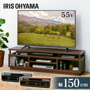 TV台棚ローボード黒茶色収納リビングテレビ台ミドルタイプW1500OTS-150Mダークウォールナットブラックアイリスオーヤマ