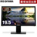 《PICKUP ITEM》液晶モニター HDMI 19.5インチ ILD-A19HD-B送料無料 ディスプレイ モニター 液晶ディスプレイ デスク…