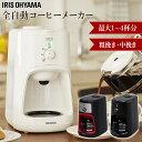 コーヒーメーカー ミル付き 全自動 IAC-A600おしゃれ アイリスオーヤマ コーヒーメーカー メッシュフィルター 粗挽き …