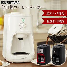 コーヒーメーカー ミル付き 全自動 IAC-A600おしゃれ アイリスオーヤマ コーヒーメーカー メッシュフィルター 粗挽き 中挽き 粉 モード シンプル 高機能 デザイン 保温 コーヒーマシーン オフィス 会社 挽きたて ドリップ式