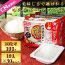 【ポイント10倍】【あす楽】パックご飯 低温製法米のおいしいごはん 180g×30パック送料無料 パックごはん ご飯パック…