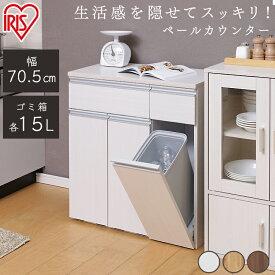 ペールカウンター PKT-8670 キッチンカウンターペール ゴミ箱 キッチン ペール ゴミ箱 おしゃれ 収納 分別 台所 ダストボックス キッチン家具 キッチン用品 アイリスオーヤマ