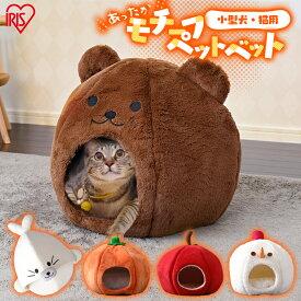 ペットベッド 冬 犬 猫 犬 猫 ペットベッド ペット ベッド くま 犬 猫 冬 ドーム型 暖かい かわいい おしゃれ アイリスオーヤマ