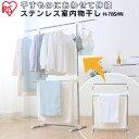 簡単組立ステンレス室内物干し H-78SHN 簡単 組立 室内 ランドリー 洗濯 洗濯物 衣類干し 部屋干 室内干 ステンレス …