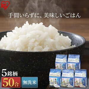 ≪お試しセット≫生鮮米 無洗米 5種食べ比べセット セット 5種 7.5kg (1.5kg×5銘柄)無洗米 一等米 食べくらべ お試し ゆめぴりか こしひかり つや姫 ななつぼし 低温製法 新鮮小袋 小分け 2合パ