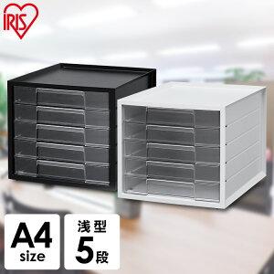 ≪ポイント5倍≫レターケース A4 横 浅型 5段 大容量 引出し LCJ-5M 書類ケース 書類整理 書類 ホワイトブラック アイリスオーヤマ