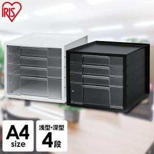 レターケース A4 横 浅型 深型 4段 大容量 引出し LCJ-4D 書類ケース 収納ケース 卓上レターケース 書類整理 書類レター 収納レターボックス レターBOX 卓上収納 ホワイト ブラック アイリスオー