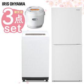 家電セット 3点 新生活 一人暮らし 新品 冷蔵庫 142L 洗濯機 5kg 炊飯器 3合 マイコン アイリスオーヤマ家電 セット 新生活 新生活応援セット 新生活家電 一人暮らし 白 ホワイト