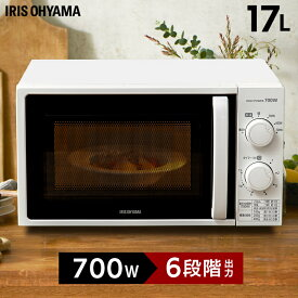 電子レンジ 単機能 ターンテーブル 17L ホワイト IMG-T177送料無料 レンジ れんじ でんしれんじ キッチン キッチン家電 解凍 あたため 煮込み 簡単 調理家電 アイリスオーヤマ IMG-T177-5-W 50Hz/東日本 IMG-T177-6-W 60Hz/西日本