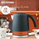 【あす楽】電気ケトル ブラック BLIKE-D1000-B デザインケトル 電気ケトル 電気ポット お湯 湯沸し 湯沸かし ゆわかし 電気ケトル 湯沸し やかん 沸騰 茶 お茶 沸かす 熱湯 アイリスオーヤマ